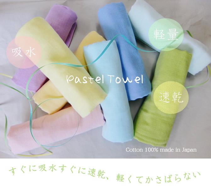 日本製 ガーゼフェイスタオル 速乾性、軽量性、吸水性抜群!!