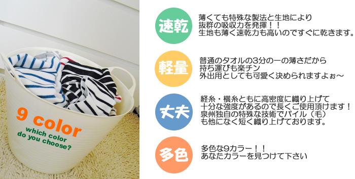 間違いのない日本製タオル速乾性抜群