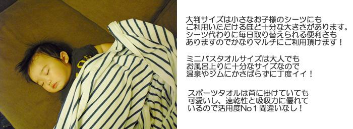 赤ちゃんのシーツ代わりにも便利な日本製ボーダータオル