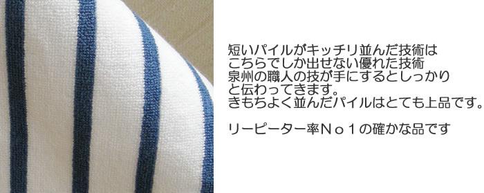 確かな技術がございます。日本製ボーダータオル